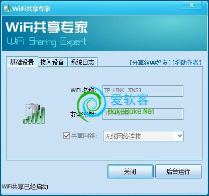 轻松做热点:WiFi共享专家 3.5.0.6 下载 | 爱软客