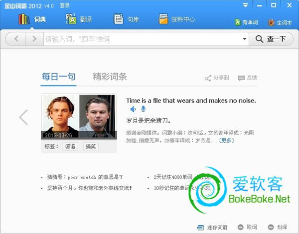 英语必备:金山词霸2012 V4.0 绿色精简版下载 | 爱软客