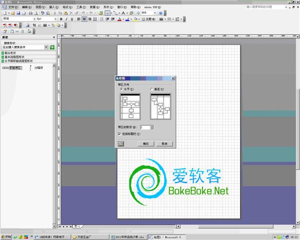 流程图制作:Microsoft Office Visio 2007 中文专业版下载+序列号 | 爱软客