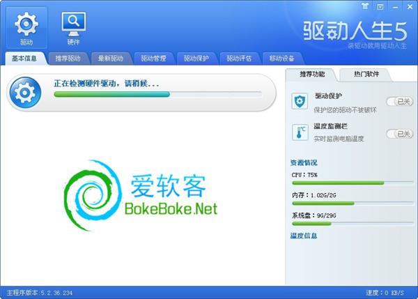 驅動管理工具:驅動人生2012 v5.2.36.234 去廣告綠色版下載 | 愛軟客