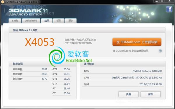 专业显卡测试:3DMark 11 Advanced Edition 1.0.4 中文版下载+密钥 | 爱软客