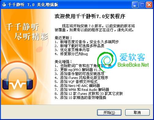 经典音乐播放:千千静听 7.0 去广告美化版下载 | 爱软客