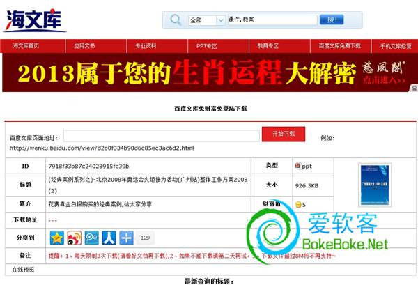 海文库网站(在线破解百度文库,免积分下载原版文件) | 爱软客