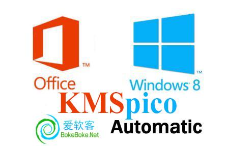 Win8/Office2013全自动激活:KMSpico v4.4 下载 | 爱软客