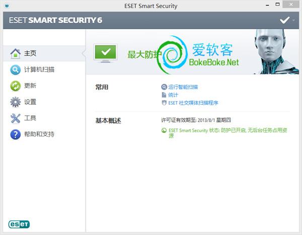 杀软推荐:ESET Smart Security 6.0.314.1中文版(32/64位)下载+ID获取器 | 爱软客