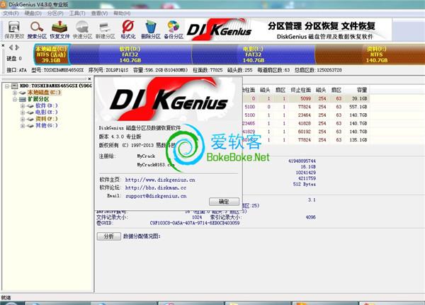 支持GPT磁盘:DiskGenius v4.3 专业单文件版下载 | 爱软客