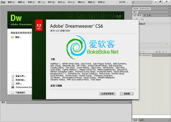 网页编辑软件:Adobe Dreamweaver CS6 中文精简版下载   爱软客