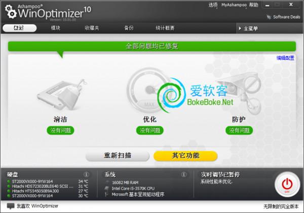 阿香婆系统优化:Ashampoo WinOptimizer 10.01 中文优化版下载 | 爱软客