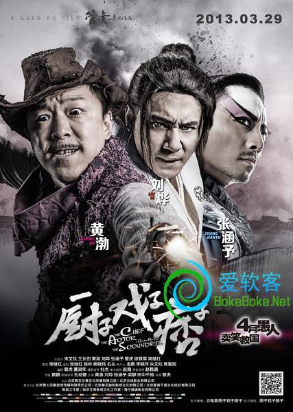 黄渤喜剧:《厨子戏子痞子》DVD高清版迅雷/BT下载 | 爱软客