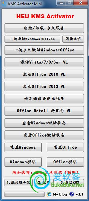 Win8/Office2013一键激活工具:HEU KMS Activator v3.1 下载 | 爱软客