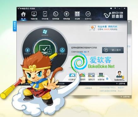 国产杀软推荐:金山毒霸孙悟空SP2.5版下载(永久免费) | 爱软客