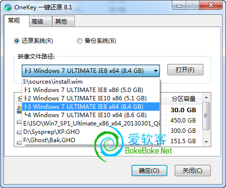 系统备份:OneKey一键还原8.1.0.314下载(支持Win8/固态硬盘/GPT分区) | 爱软客