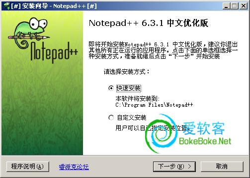 纯文本工具:Notepad++ 6.3.1 中文优化版下载 | 爱软客