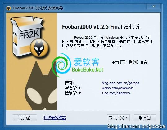 音乐播放:foobar2000 v1.2.5 Final 汉化增强版下载 | 爱软客