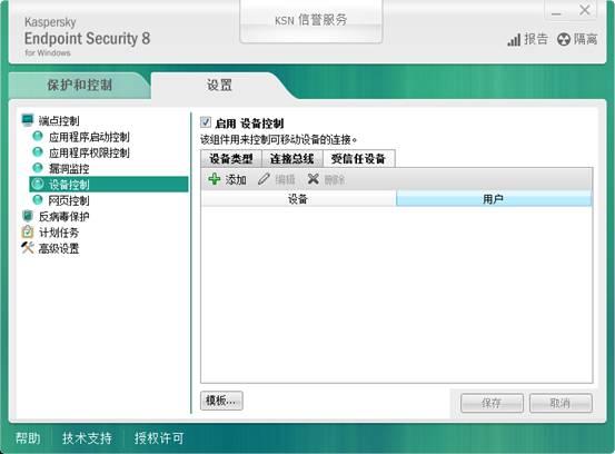 卡巴杀毒:Kaspersky Endpoint Security 10 中文版下载+有效许可证 | 爱软客