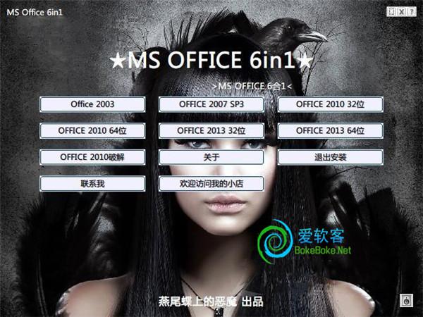 值得收藏:Microsoft Office 全集光盘镜像下载(包含03/07/10/13版) | 爱软客