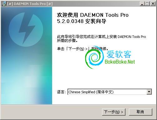 经典虚拟光驱:DAEMON Tools Pro v5.2.0.0348 中文破解版下载 | 爱软客