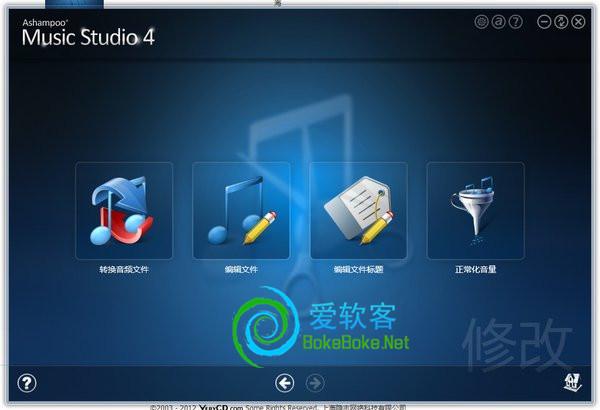 音频处理:Ashampoo Music Studio v4.0.7 中文破解版下载 | 爱软客