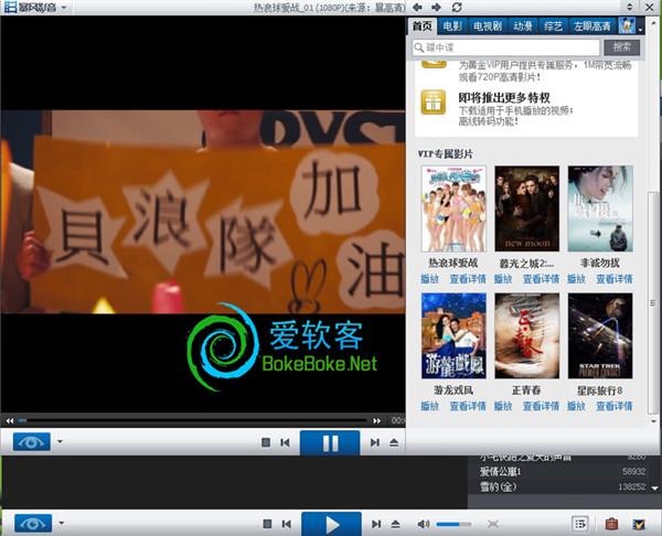 万能播放:暴风影音 v5.23.0328.1111 去广告版下载 | 爱软客