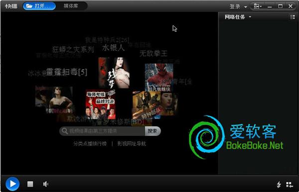 在线看片神器:快播5.8.130去广告绿色版下载(防和谐) | 爱软客