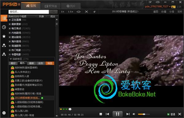 破解本地VIP:PPS影音 3.0.0.1066 去广告优化版下载 | 爱软客
