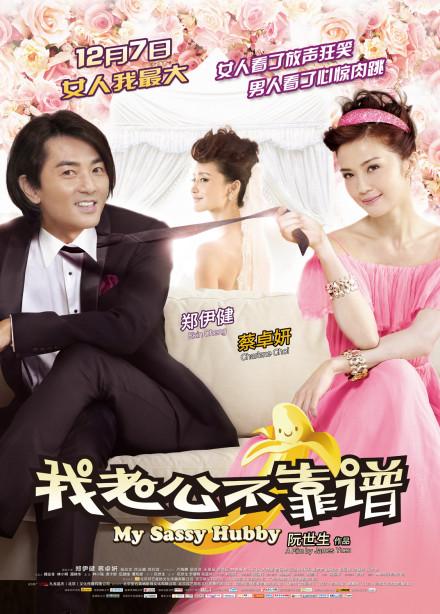 郑伊健/蔡卓妍:《我老公不靠谱》BD高清版BT下载 | 爱软客