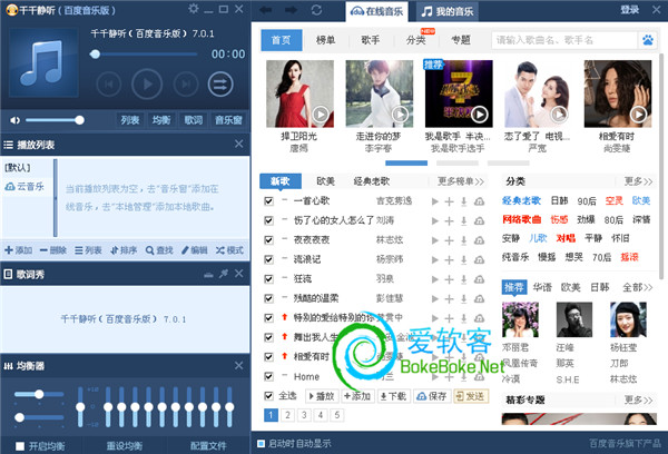 经典音乐播放:千千静听 7.0.1 去广告增强版下载 | 爱软客