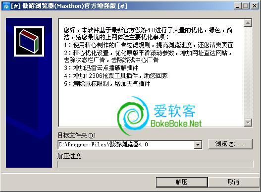 集成广告过滤/订票助手:傲游浏览器 4.0.6.600 绿色增强版下载 | 爱软客