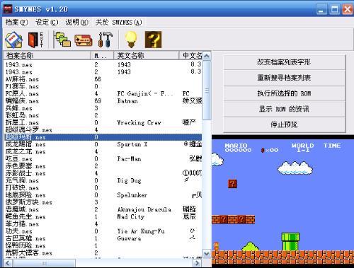 重温魂斗罗、超级玛丽:小霸王模拟器及84款游戏打包下载 | 爱软客