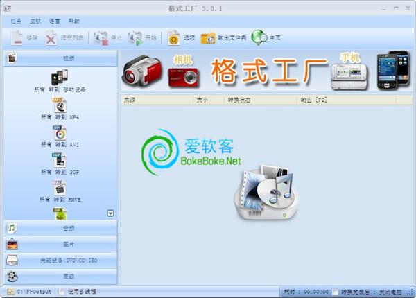 全能视频格式转换:格式工厂 V3.0.1.1 绿色版下载 | 爱软客