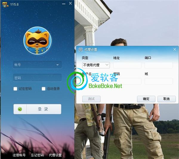 团队游戏必备:YY语音 v5.8.0.2 去广告版下载   爱软客