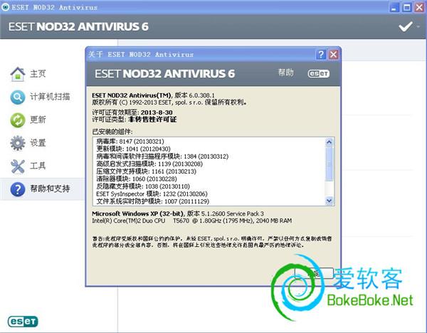 杀软推荐:ESET NOD32 Antivirus 6.0.314.1中文版(32/64位)下载+ID获取器 | 爱软客