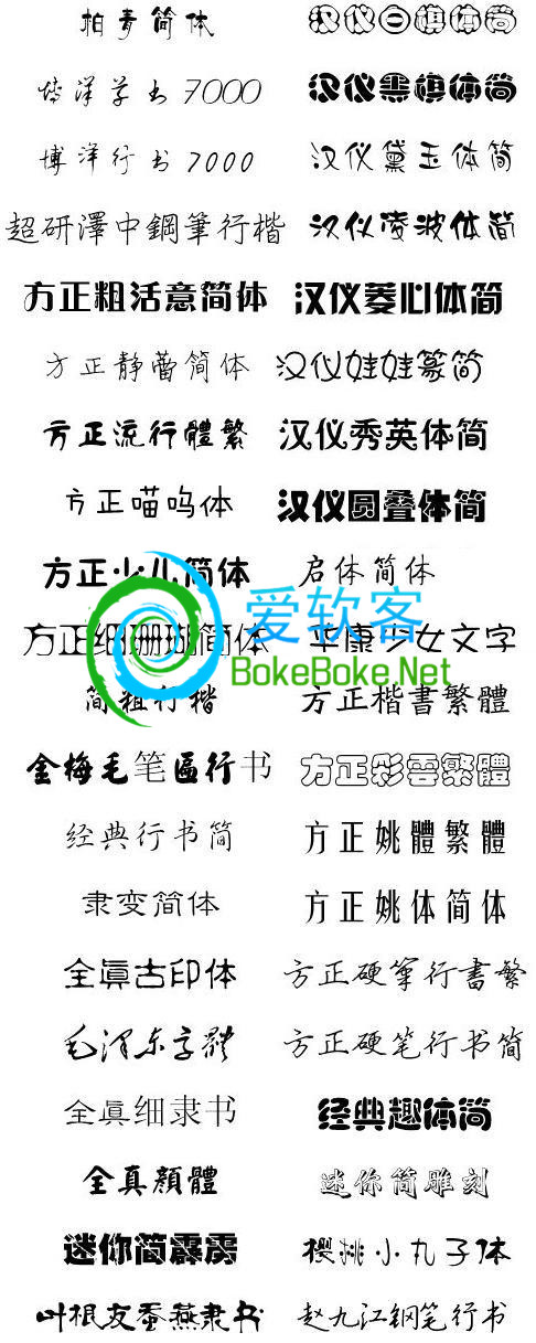 最流行常用:精品字體合集 2013 下載 | 愛軟客