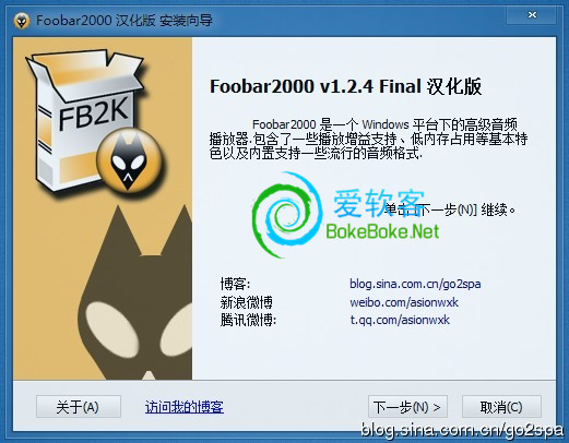 高级音频播放:foobar2000 v1.2.4 Final 汉化增强版下载 | 爱软客