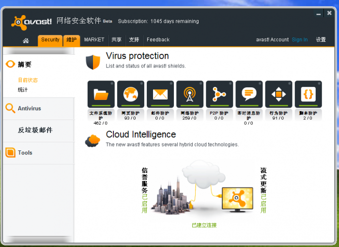 捷克杀软:Avast!Internet Security 8.0 中文版下载+一年许可证 | 爱软客