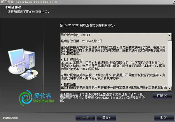蓝光播放:CyberLink PowerDVD v13.0.2720.57 中文破解版下载 | 爱软客