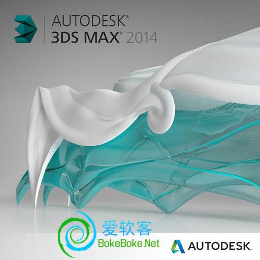 三维设计:Autodesk 3Ds MAX 2014 简体中文版下载+注册机(64位) | 爱软客