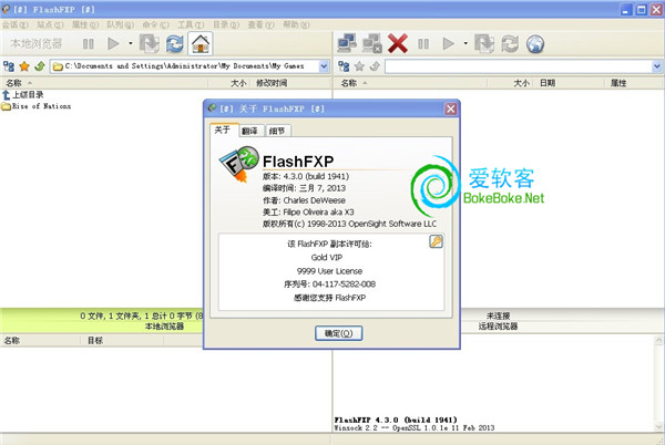 經典FTP工具:FlashFXP v4.3.0 Build 1941 中文優化版下載 | 愛軟客