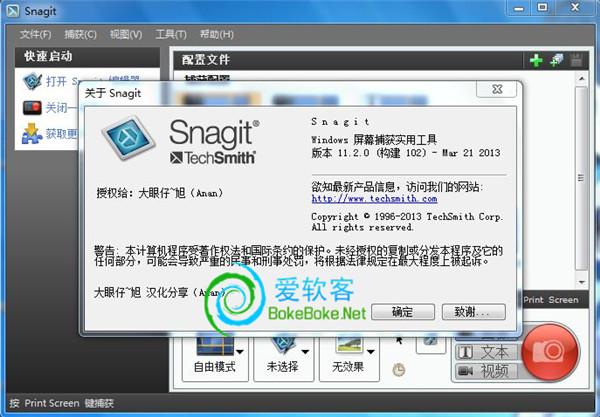 截图工具:Snagit 11.2.0.102 中文版下载+注册码 | 爱软客