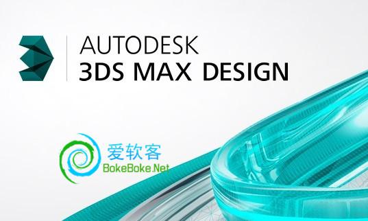 三维设计:Autodesk 3Ds MAX Design 2014 简体中文版下载+注册机(64位) | 爱软客