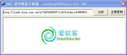 值得收藏:新浪爱问(iask)免积分下载器1.0 | 爱软客