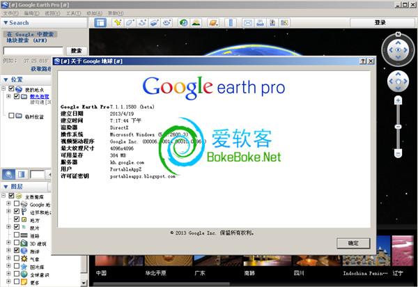 Google Earth Pro 7.1.1.1580 中文绿色版下载 | 爱软客