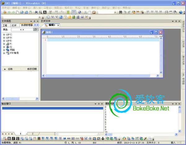强大文本编辑:UltraEdit V19.00.0.1022 汉化破解版下载 | 爱软客