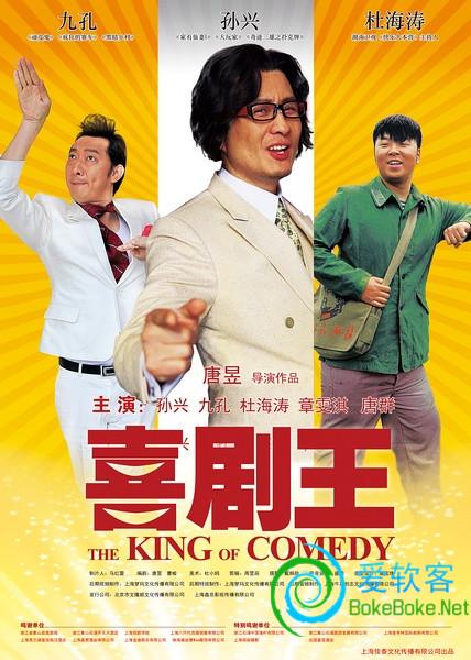 孫興、九孔2013合作:《喜劇王》BD高清1280版BT下載 | 愛軟客
