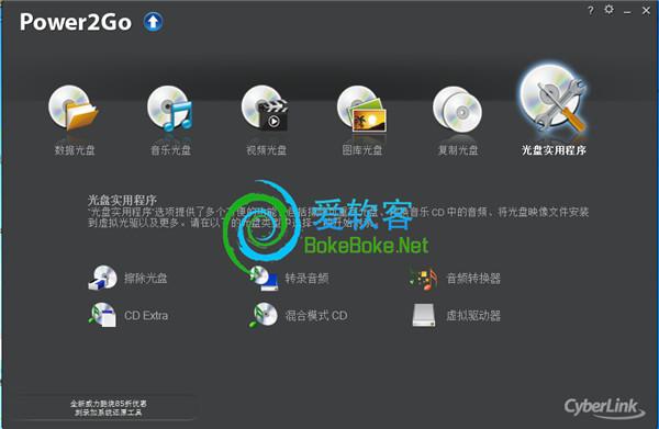 光盘刻录:CyberLink Power2Go v8.0.0.2126b 中文破解版下载   爱软客