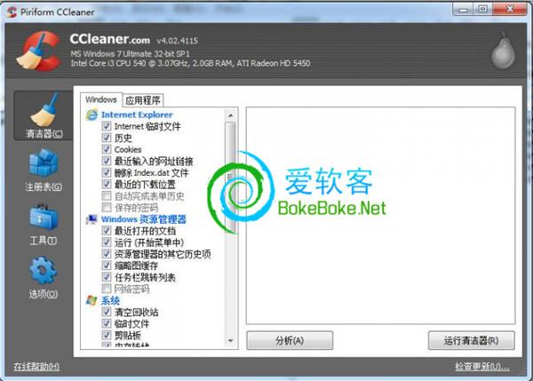 系統清理:CCleaner 4.02.4115 單文件中文增強版下載(32/64位) | 愛軟客
