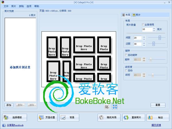 拼图工具:CollageIt Pro 1.9.2.3548 绿色版下载   爱软客