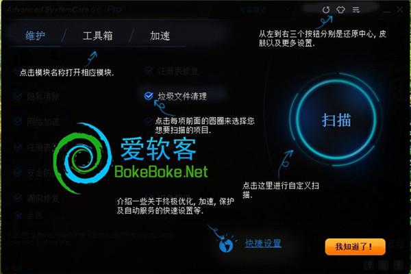 系统优化:Advanced SystemCare v6.2.0.254 中文破解版下载 | 爱软客