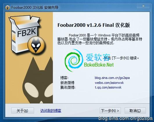 音乐播放:foobar2000 v1.2.6 Final 汉化增强版下载 | 爱软客
