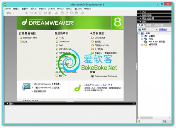 经典怀念:Macromedia Dreamweaver 8 单文件中文版下载 | 爱软客